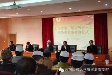 云南省第二届宗教界人士学历教育班正式