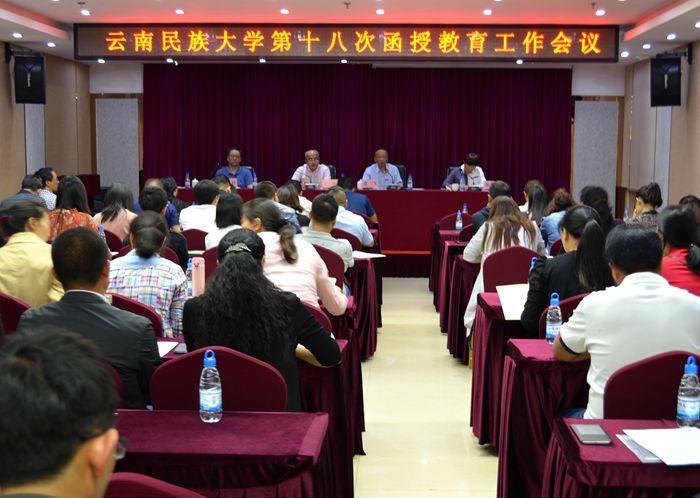 云南民族大学第十八次函授教育工作会议