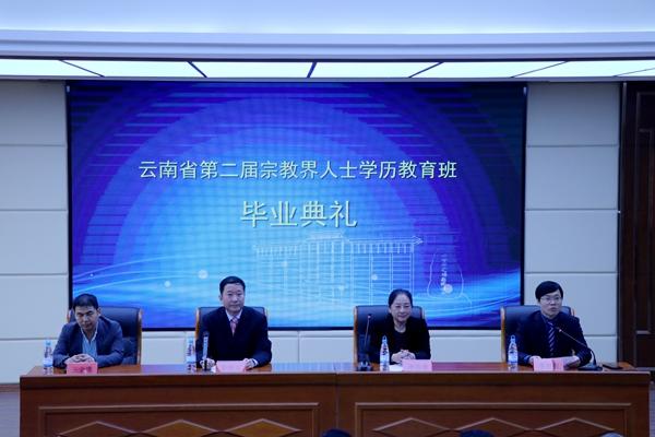 云南省第二届宗教界人士学历教育班毕业